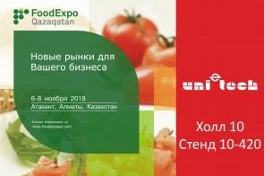 WorldFood Qazaqstan 2019 Алматы, Казахстан